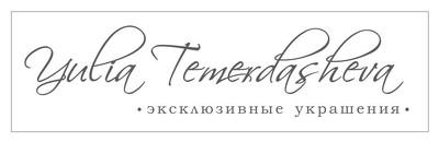 Temerdash. Украшения из натурального камня