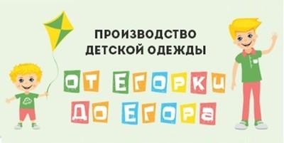 От Егорки до Егора. Трикотаж для детей и взрослых