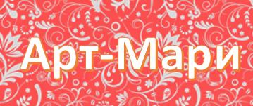 Арт-Мари. Коллекция женской одежды