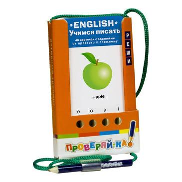 Проверяй-ка (игра с карандашом 6+). English. Учимся писать Айрис-пресс