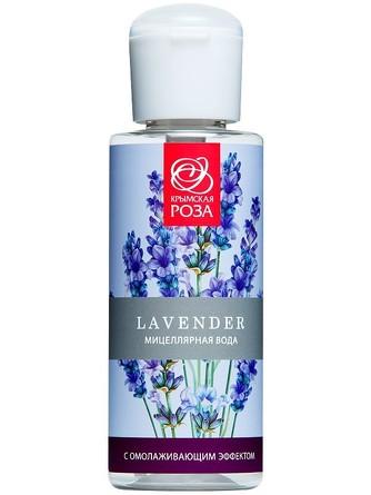 Мицеллярная вода с омолаживающим эффектом Лаванда (150 мл) Крымская роза