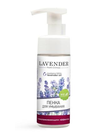 Пенка для умывания для всех типов кожи с омолаживающим эффектом Лаванда (150 мл) Крымская роза