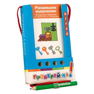 Проверяй-ка (игра с карандашом 6+). Развиваем мышление Айрис-пресс