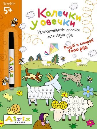 Рисуй и стирай. 5+ Колечки у овечки (с фломастером). Многоразовая раскраска Айрис-пресс