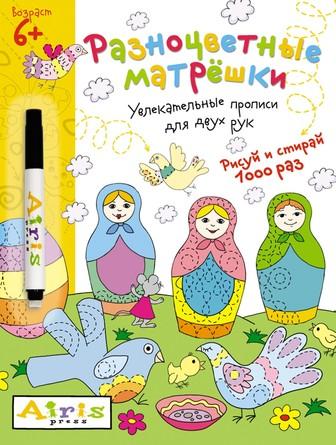 Рисуй и стирай. 6+ Разноцветные матрешки (с фломастером). Многоразовая раскраска Айрис-пресс