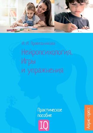 Нейропсихология. Игры и упражнения Айрис-пресс