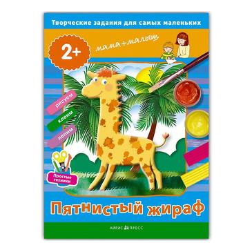 Твор.работы для самых маленьких. Пятнистый жираф (2+) Айрис-пресс