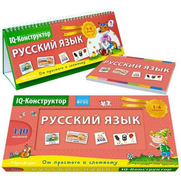 Перекидное табло. Русский язык 1-4кл Айрис-пресс