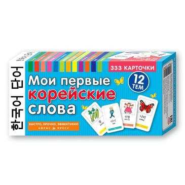 ТемКарт. Мои первые корейские слова. 333 карточки для запоминания Айрис-пресс
