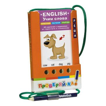 Проверяй-ка (игра с карандашом 6+). English. Учим слова Айрис-пресс