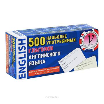 ТемКарт. 500 наиболее употребимых глаголов английского языка Айрис-пресс