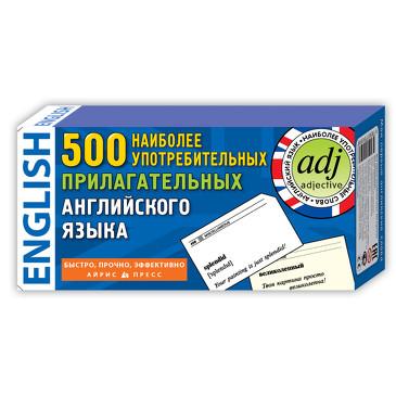 ТемКарт. 500 наиболее употребимых прилагательных английского языка Айрис-пресс
