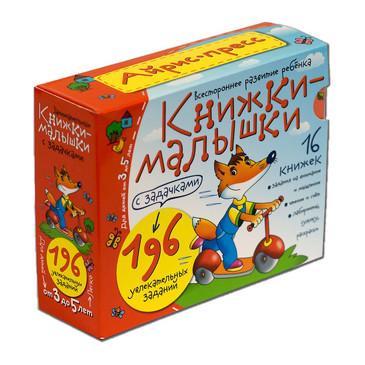 Книжки-малышки с задачками (16 книжек в коробке 0+) Айрис-пресс