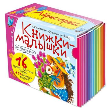 Книжки-малышки со сказками (16 книжек в коробке 0+) Айрис-пресс