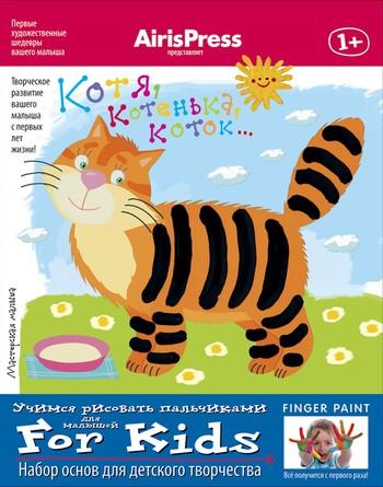 Мастерская малыша. 1+ Котя, котенька, коток. Набор основ для детского творчества Айрис-пресс