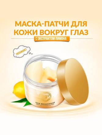 Маска-патчи для кожи вокруг глаз с экстрактом лимона (60 шт.) BioAqua
