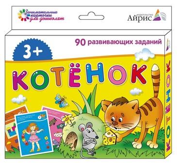 Набор занимательных карточек для дошколят. Котёнок (3+) Айрис-пресс