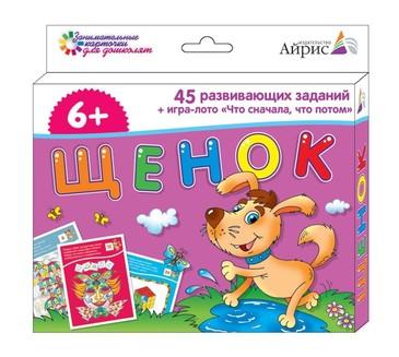 Набор занимательных карточек для дошколят. Щенок (6+) Айрис-пресс