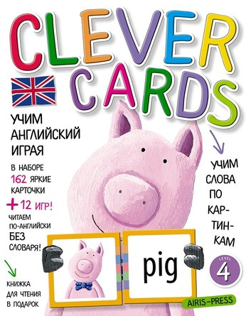 Учим английский играя. Уровень 4 (набор карточек+книга) Айрис-пресс